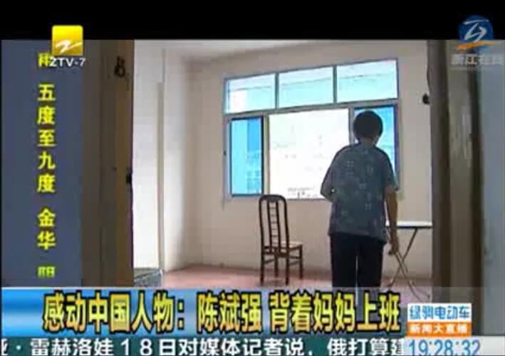 感动中国:磐安孝子陈斌强背着妈妈上班