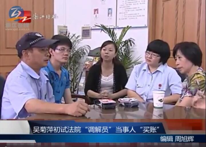 """吴菊萍初试法院""""调解员""""当事人""""买账"""""""
