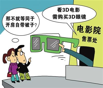 看3D电影要买3D眼镜 市区22家影院仅2家免费提供