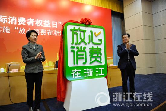 浙江发布首份消费环境分析报告 研判消费变化趋势