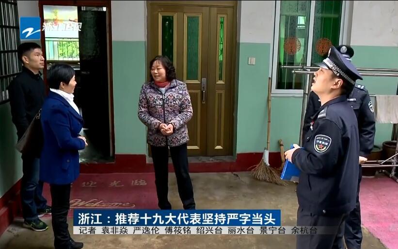 浙江:推荐十九大代表坚持严字当头