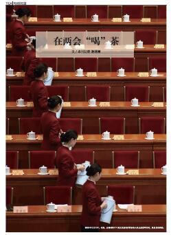 《茶博览》在两会喝茶