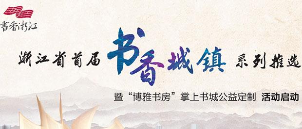 """建设""""书香浙江""""  期待爱阅读的你!"""