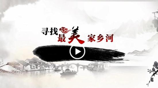 """""""水韵江南 两美浙江""""——2017寻找""""最美家乡河"""""""