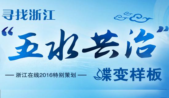 """浙江在线特别策划:寻找浙江""""五水共治""""蝶变样板"""