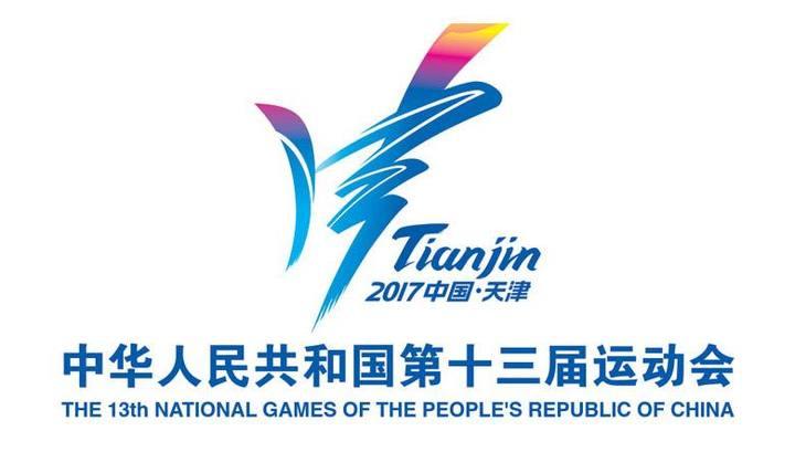 记者 李春)第十三届全运会将于2017年8月27日至9月8日在天津市