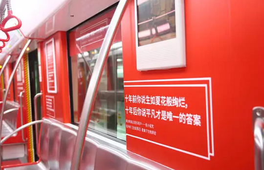 """""""伤心的人别坐一号线"""" 杭州地铁乐评专列戳中网友泪点"""