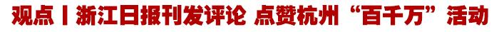 """观点丨浙江日报刊发评论 点赞杭州""""百千万""""活动"""