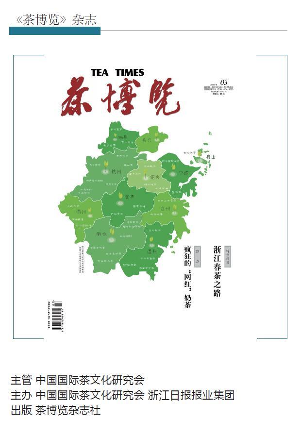 《茶博览》2017年第3期