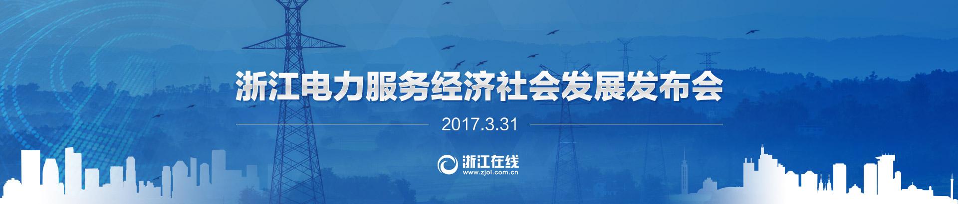 【专题】浙江电力服务经济社会发展发布会