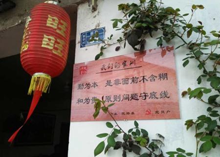 杭州富阳区灵桥镇新华村 挂家训 促和谐 建文明特色村