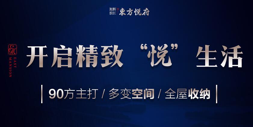 """东方悦府:开启精致""""悦""""生活"""