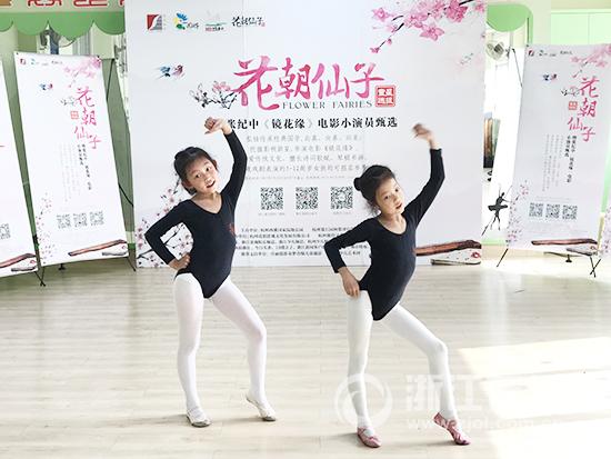 《镜花缘》小演员甄选走进长江实验小学