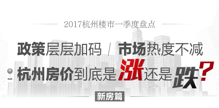 一季度盘点:政策层层加码 杭州房价是涨是跌?