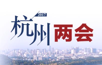 【专题】2017杭州两会全媒体报道