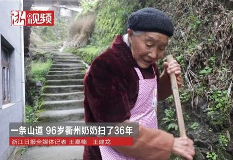 一条山道 96岁衢州奶奶已坚持扫了36年