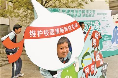 宁波市首个网络文明家长团 在曙光中学成立