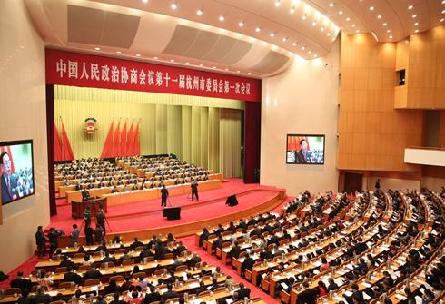 杭州市政协十一届一次会议开幕