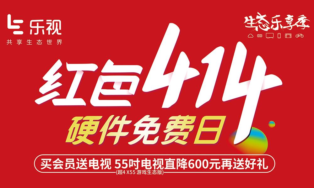 """【专题】乐视""""红色414 生态电商节"""""""