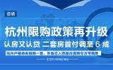 杭州楼市限购政策再升级