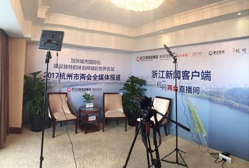 杭州分社两会直播间开启