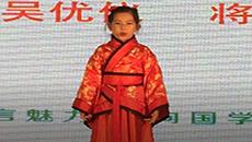 """""""花朝仙子""""童星选拔 吴优仪"""