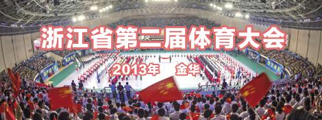 浙江省第二届体育大会