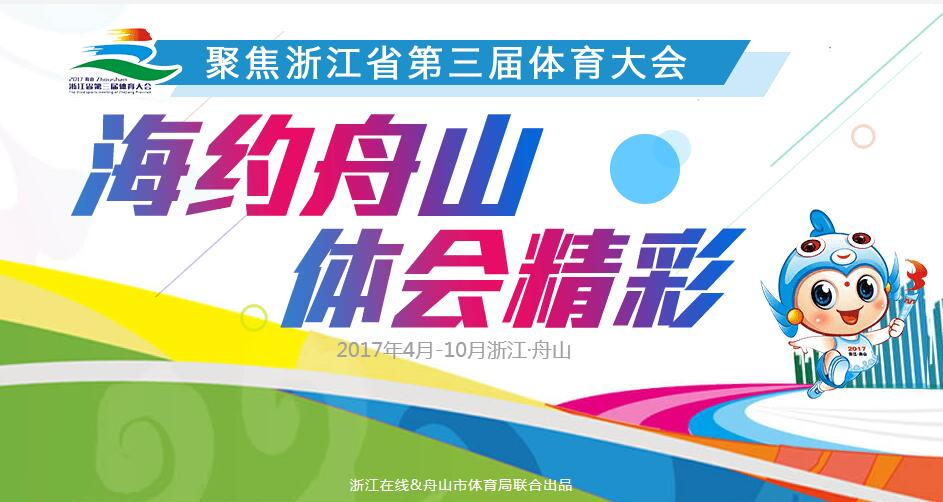 【专题】海约舟山,体会精彩——聚焦浙江省第三届体育大会