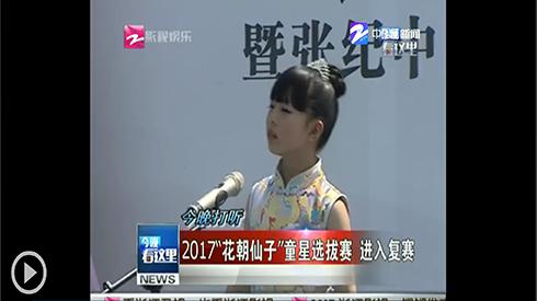 """【浙江影视娱乐频道】2017""""花朝仙子""""童星选拔"""