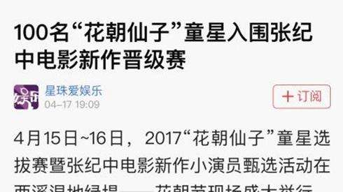 """【网易】100名""""花朝仙子""""童星入围张纪中电影"""