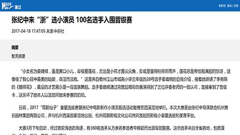 """【新华网】张纪中来""""浙""""选小演员 100名选"""
