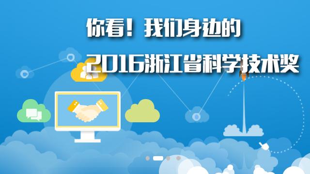 【科技能见度】第28期:我们身边的2016浙江省科学技术奖