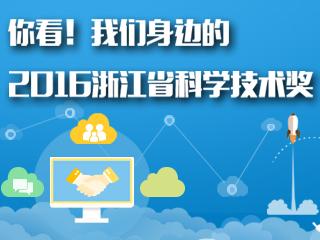 【科技能见度】我们身边的2016浙江省科学技术奖