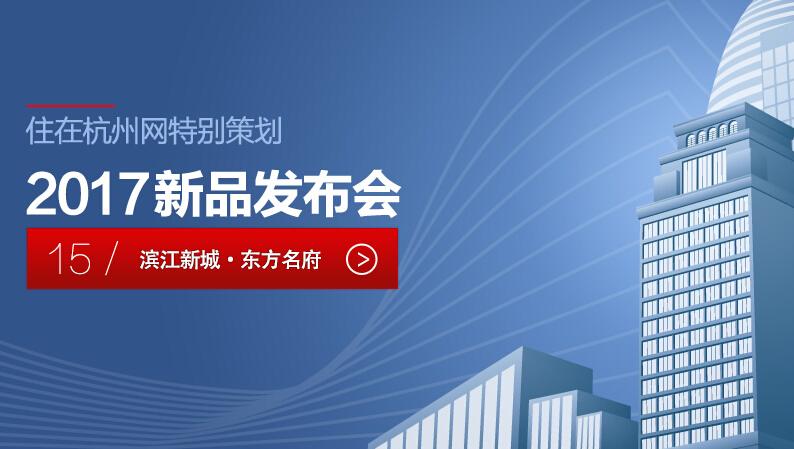 新品发布(15) 滨江新城・东方名府