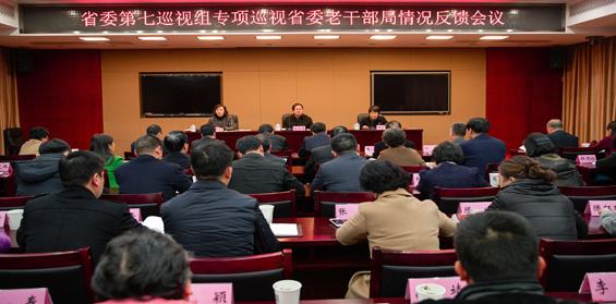 省委第七巡视组向省委老干部局反馈专项巡视情况