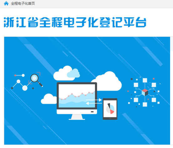 杭州全省首推企业名网上自主申报 首日登记1824家