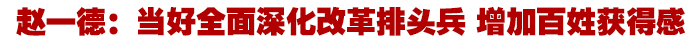 赵一德:当好全面深化改革排头兵 增加百姓获得感