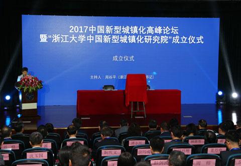 专题:2017中国新型城镇化高峰论坛