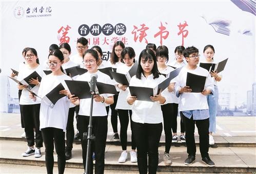 台州学院第十四届大学生读书节开幕