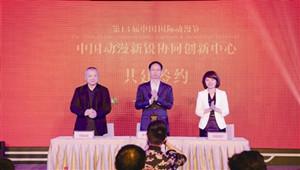 中国动漫新锐协同创新中心落户艺创小镇