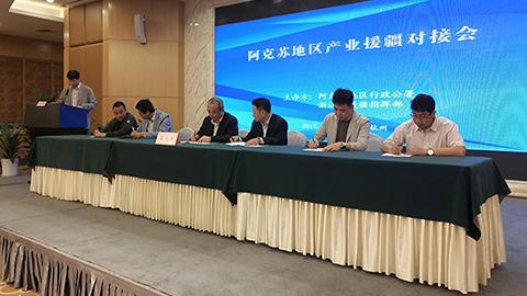 阿克苏地区产业援疆对接会在杭州举行