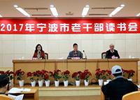 宁波市举办2017年老干部读书会