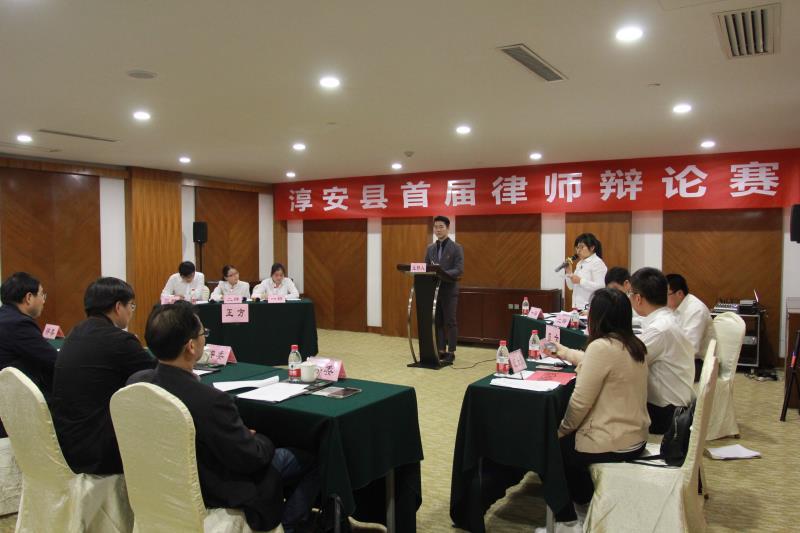 淳安县司法局举办首届律师辩论赛
