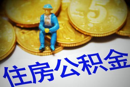 西安6月1日起公积金贷款首付比例不低于25%