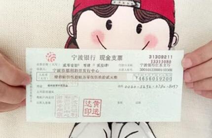 宁波小哥看房途中买彩票中5800万