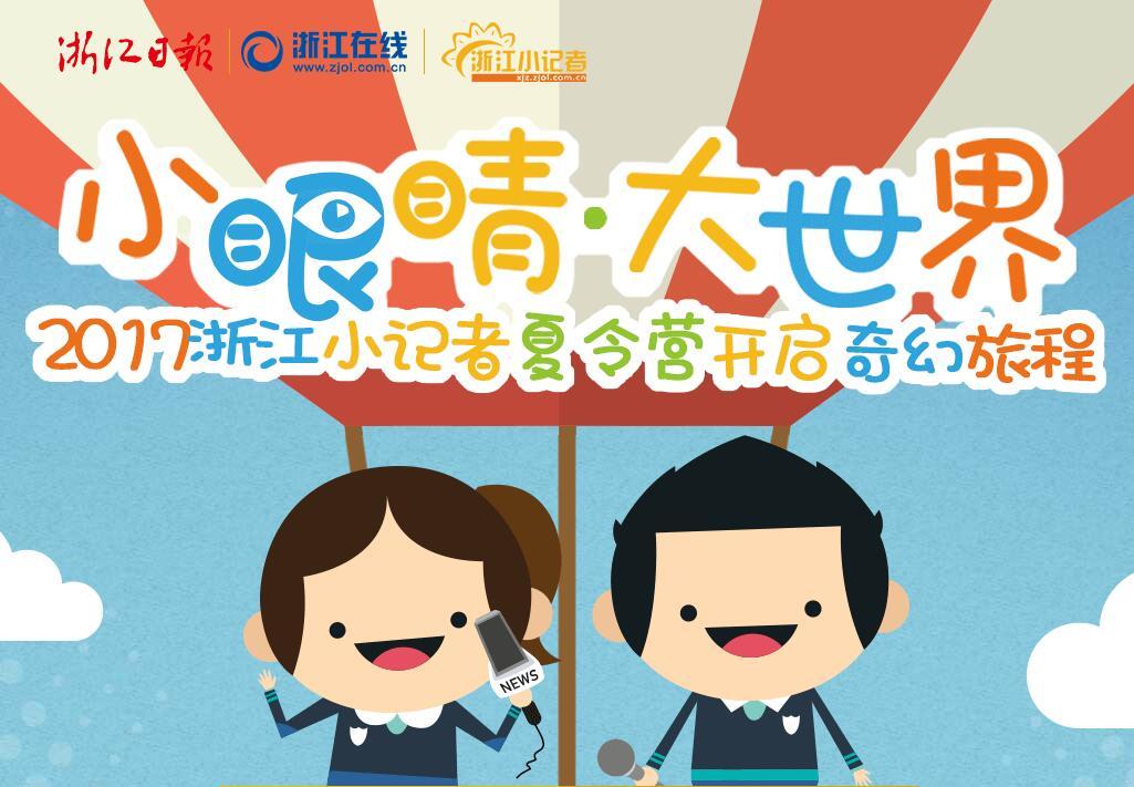 【专题】2017浙江小记者站夏令营带你开启奇幻旅程