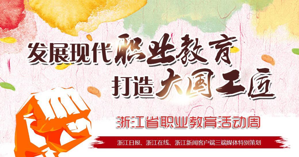 发展现代职业教育 打造大国工匠 聚焦浙江省职业教育活动周