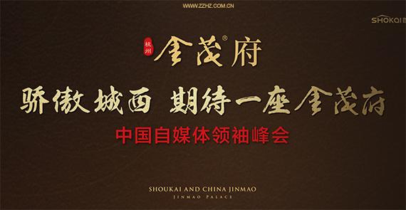 中国金茂自媒体领袖峰会举行