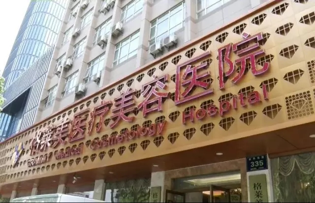 去杭州格莱美整形医院整形,结果成了植物人