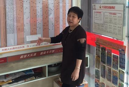 李秀芳:借着大乐透东风开业 全是10年整老彩民